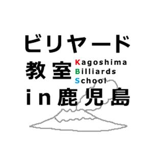 ビリヤード教室in鹿児島