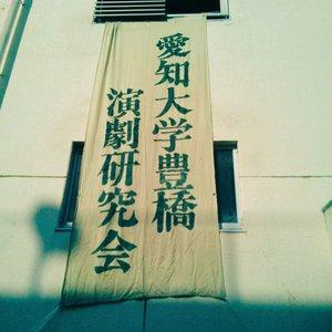 愛知大学豊橋演劇研究会