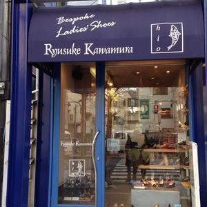 Ryusuke Kawamura|東京目白のオーダーメード婦人靴専門店