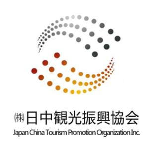 ㈱日中観光振興協会