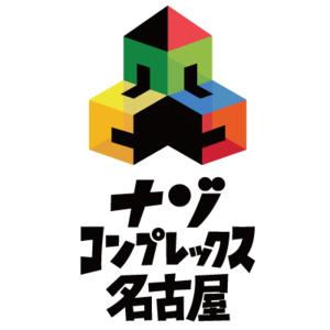 ナゾ・コンプレックス名古屋 当日券情報