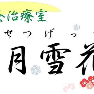 神保町 はり灸治療室 月雪花  おおたかの森(訪問)