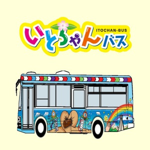 いとちゃん観光ツアー予約台帳 Itochantour reservation