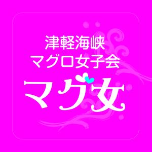 マグ女のセイカン♡博覧会 予約フォーム