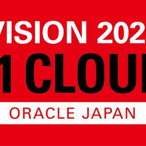 日本オラクル新卒採用