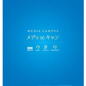 4大学メディアキャンパス