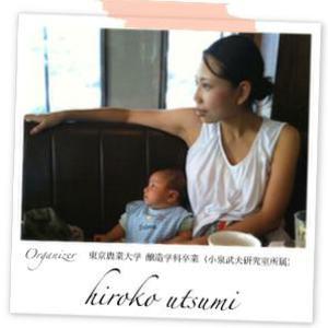 醗酵❤茶会 オンライン講座