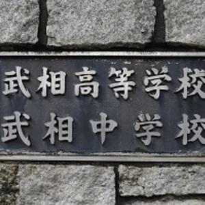 武相高等学校 オープンキャンパス 2017