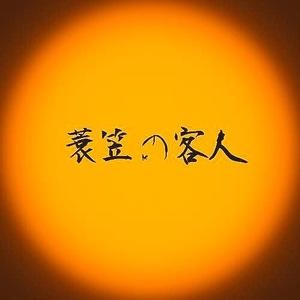 古事変奏プロジェクト2018 『蓑笠の客人』