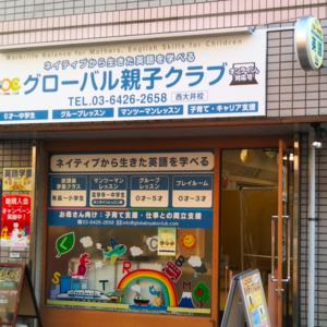 グローバル親子クラブ(email:  goc@chic.ocn.ne.jp)