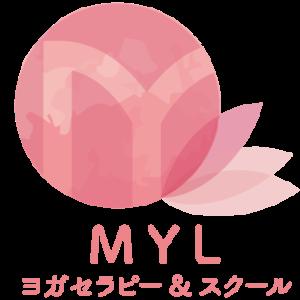 MYLヨガセラピー&スクール