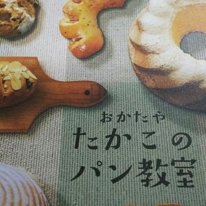 パン教室 okataya