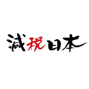 河村たかし政治塾