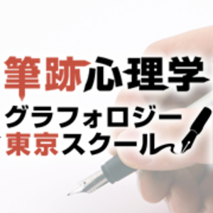 筆跡心理グラフォロジー東京スクール