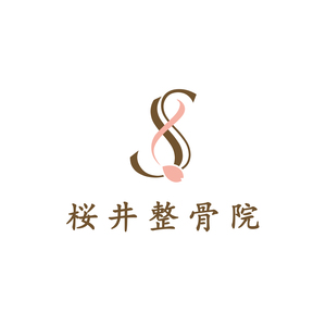 桜井整骨院(川内院)