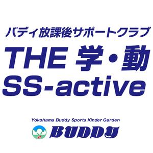 バディ放課後サポートクラブ横浜センター南校・長津田校イベントサイト
