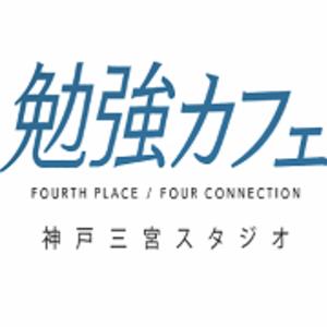 勉強カフェ神戸三宮スタジオ