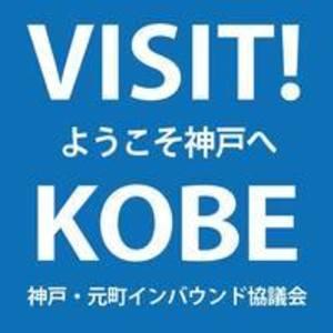 visit-kobe
