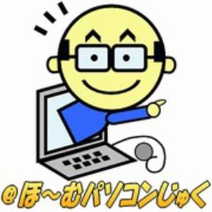 @ほ~むパソコンじゅく 予約ページ