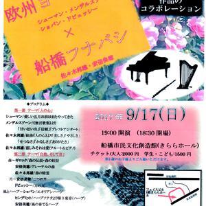 ピアノ名曲コンサート「欧州」×「船橋」 ~ヨーロッパと船橋の名曲を3歳から~