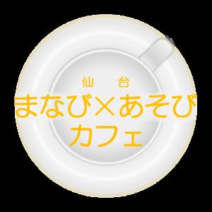 まなび×あそびカフェ~仙台のカルチャースペース&ボードゲームカフェ