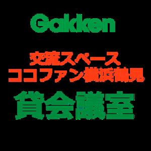 鶴見の貸会議室 交流スペース ココファン横浜鶴見