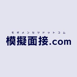 模擬面接.com