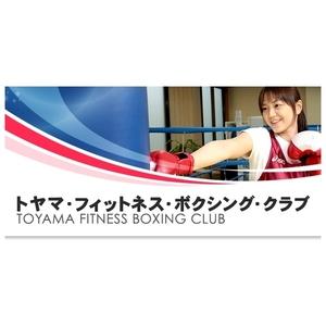トヤマ・フィットネス・ボクシング・クラブ