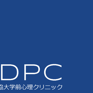 SDPC 草加獨協大学前心理クリニック