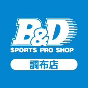スポーツプロショップ B&D 調布店
