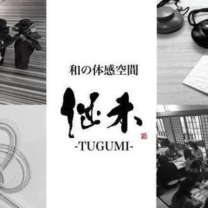 淀屋橋_貸しスペース 継未-tugumi- YODOYABASHI