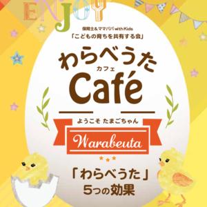 わらべうたcafe
