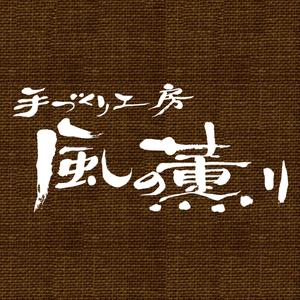風の薫り(手づくり工房・富山)