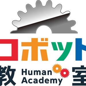 ヒューマンキッズサイエンス ロボット教室 静岡駅前教室