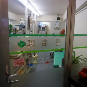 Fukujudo Shinjuku acupuncture Shiatsu Institute