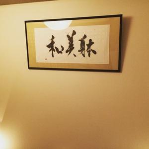 和美躰(wabitai) @東京・麻布十番