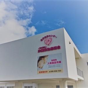 沖縄県助産師会母子未来センター