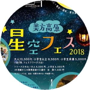 美方高原星空フェス2018
