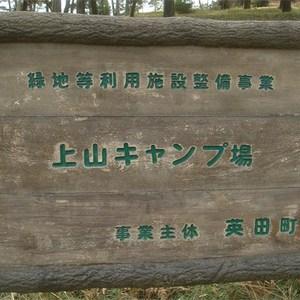 大芦高原キャンプ場予約サイト
