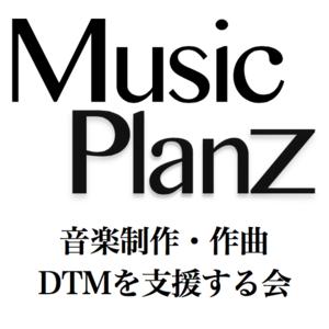 ミュージックプランツアカデミー