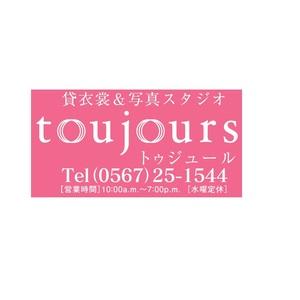 レンタル衣裳&写真スタジオtoujours