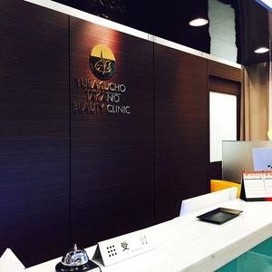 Yurakucho Takano Beauty Clinic