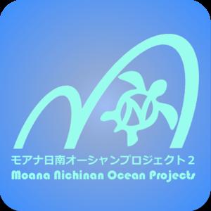 モアナ日南オーシャンプロジェクト2