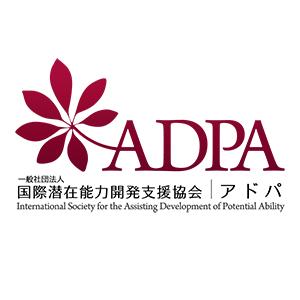 ADPA(アドパ):一般社団法人国際潜在能力開発支援協会
