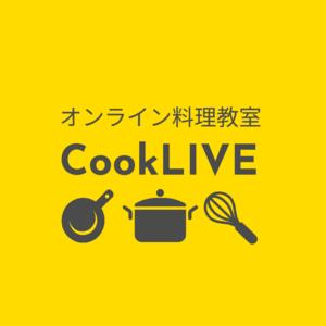 オンライン料理教室CookLIVE(クックライブ)