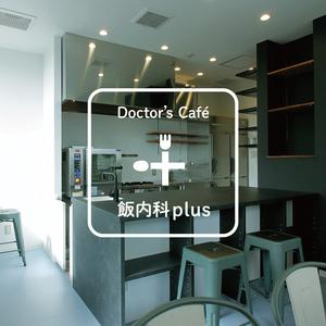 Doctor's cafe iinaika+