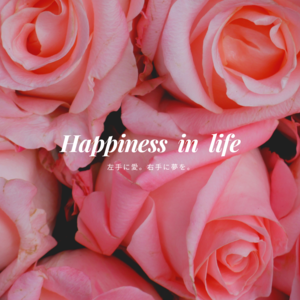 Happiness in life~人生を楽しもう~