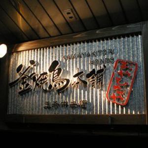 釜焼鳥本舗 おやひなや 三条中央店