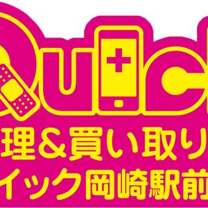 iPhone修理のクイック岡崎駅前店