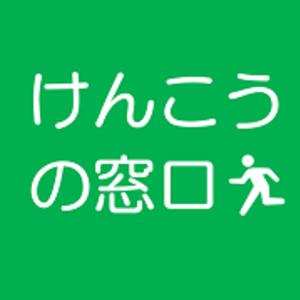 浜松の『けんこうの窓口』